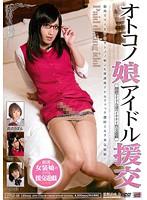 OTLD-028 Sakura Jun, Suzuoto Ribon - JK Otokono Daughter After School Anal Rich Milk Seriously Ejaculation To The Uri Otokono Daughter Idle Compensated Dating Street Corner