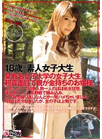 Image PANE-005 18-year-old.College Student Of Amateur College Student Certain Famous Women