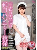 PARM-091 白衣の天使の純白パンティー挑発