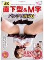 JK直下型&M字パンチラ挑発 6 (DOD)