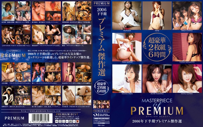 [PBD-004] 2006年下半期プレミアム傑作選 PBD 小沢菜穂 紗月結花