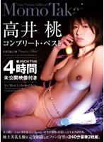「高井桃コンプリート・ベスト」のパッケージ画像