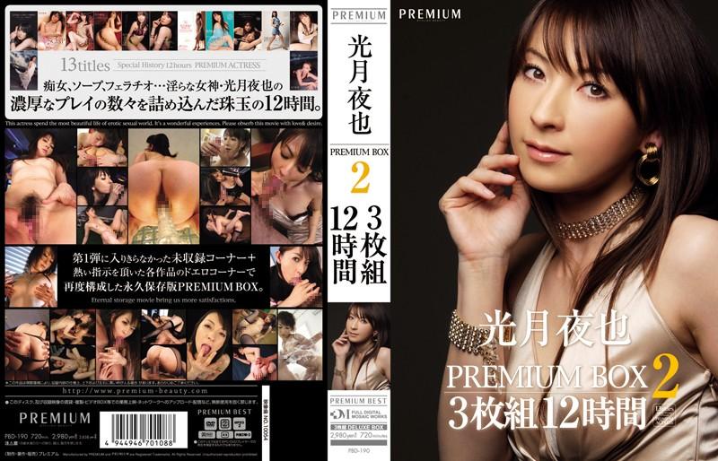 光月夜也PREMIUM BOX2 3枚組 12時間