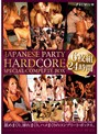 JAPANESE PARTY HARDCORE SPECIAL COMPLETE BOX 6枚組24時間