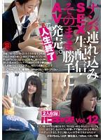 Nampa Tsurekomi SEX Raw Delivery, As It Is Freely AV Released. In Life End Pakokyasu Vol 12