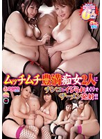 Image PCHA-058 Rolled In A Dick Cum Shot Idi Been Two People Mutchimuchi Filthy Plump! !