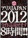 ���ꥹJAPAN 2012 �����ʸ����ޤ�8���֡���