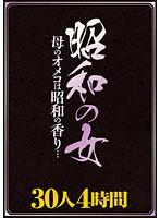 昭和の女 母のオメコは昭和の香り… 30人4時間