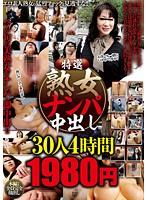 【新作】特選 熟女ナンパ中出し30人4時間