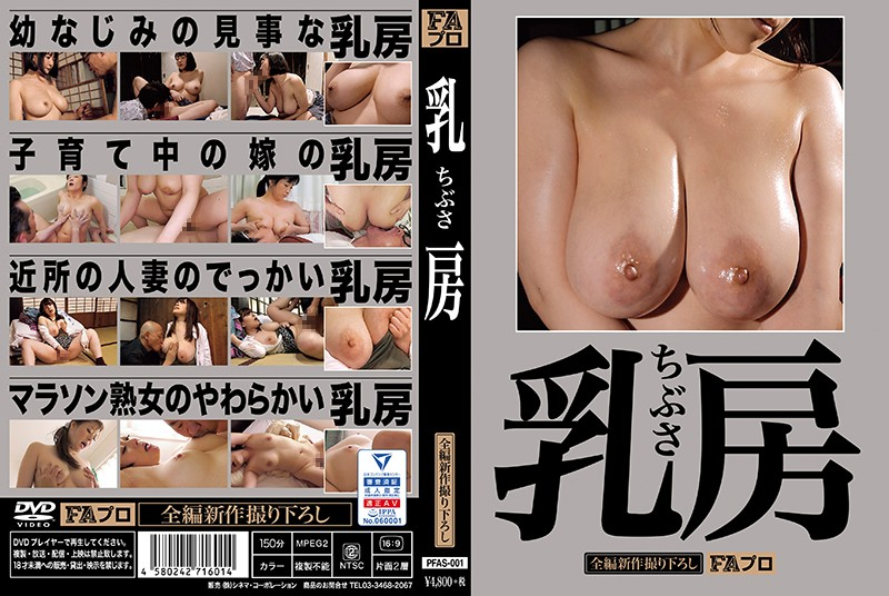 PFAS-001  Nipple (Chibusa)