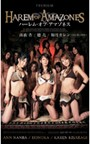 ハーレム・オブ・アマゾネス (VHS)