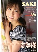 Saki Ninomiya Young Wife Begging Of Saki