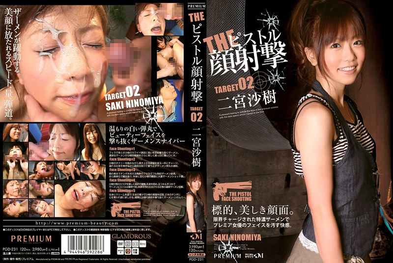 騎乗位 PGD-231 Saki Ninomiya TARGET02 THE Pistol Face Shooting 二宮沙樹  足コキ