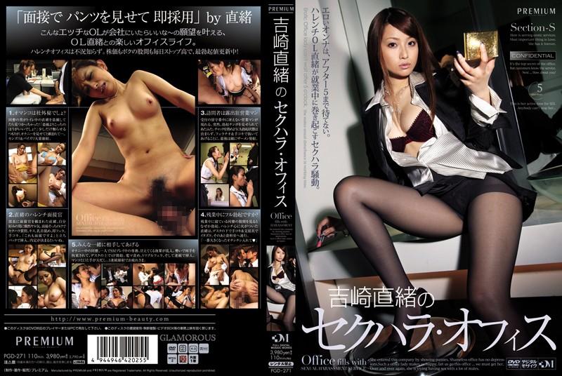[PGD-271] 吉崎直緒のセクハラ・オフィス