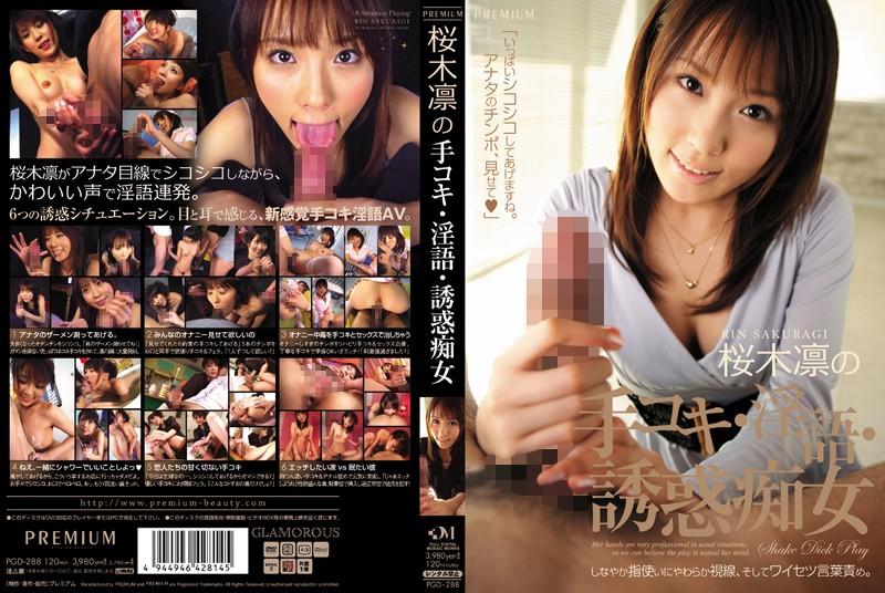 [PGD-288]  Rina Expiration Temptation Filthy Hands-Rin Sakuragi