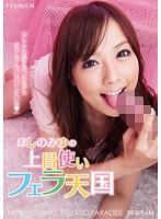 PGD-478 - Blow Heaven Uwamezukai Of Miyu Hoshino