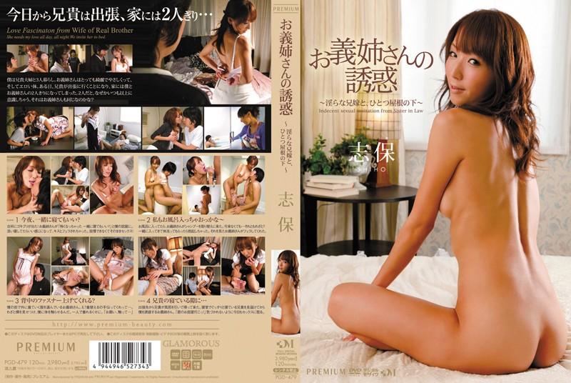 pgd479pl [PGD479] お義姉さんの誘惑 ~淫らな兄嫁と、ひとつ屋根の下~ 志保