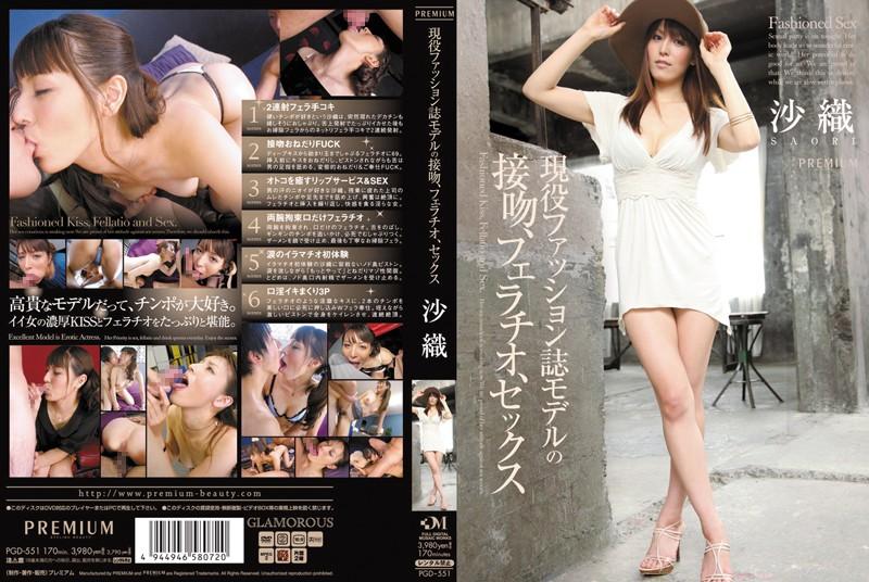 現役ファッション誌モデルの接吻、フェラチオ、セックス 沙織