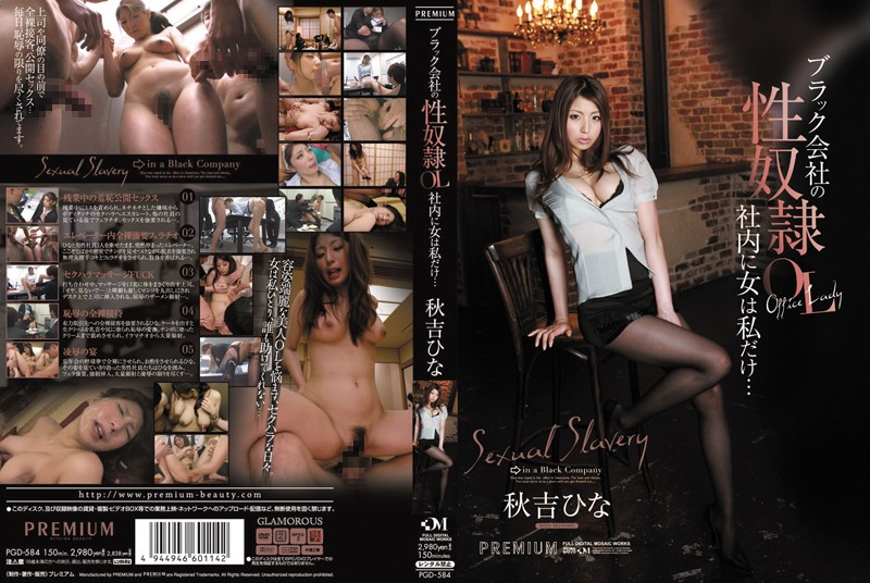pgd584pl PGD 584 Hina Akiyoshi   Sex Slave Office Lady in a Black Company   I'm the Only Female Here…