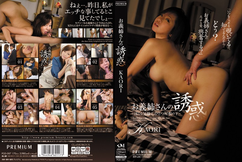 pgd587pl PGD 587 Kaori   Temptation of Sister in Law   Under the Same Roof With An Improper Sister in Law