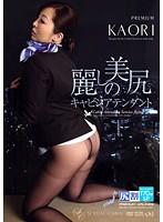 Image PGD-593 Cabin Attendant KAORI The Beautiful Ass
