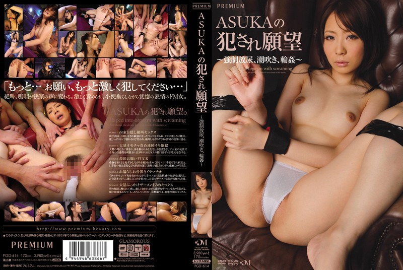 pgd614pl PGD 614 Asuka   Asuka's Desire to Be Done   Forced Peeing, Squirting, Gang Bang