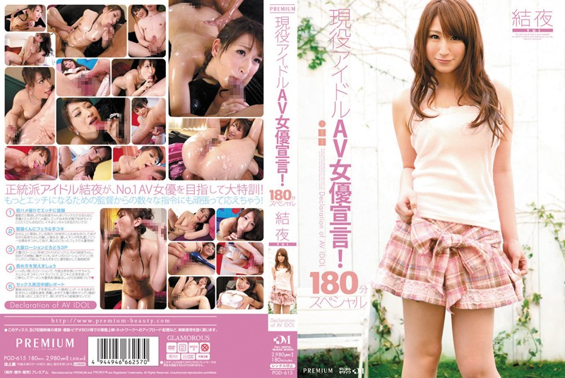pgd615pl PGD 615 Yui   Real Idol Making Her Mark As An AV Actress! 180 Minute Special