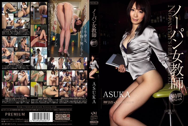 pgd619pl PGD 619 Asuka   Female Teacher Without Panties, 3 Hour Special