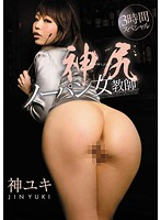 神尻ノーパン女教師 3時間スペシャル 神ユキ