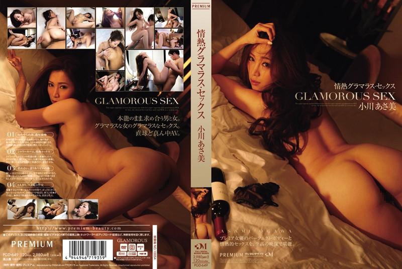 pgd649 情熱グラマラス・セックス 小川あさ美