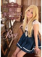 【半額対象】【予約】東欧美少女コス Ray