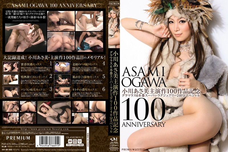pgd672pl PGD 672 Asami Ogawa   Anniversary of 100 Films Starring Asami Ogawa   Glamorous 6 Fucks Super Luxury 240 Minute Special