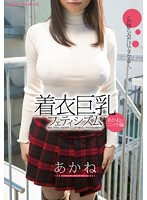 PGD-689 - Knit Knitting Of Clothes Big Fetishism Akane