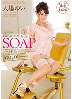 Watch Premium Stylish Soap Gold Oba Yui
