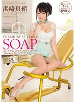 PREMIUM STYLISH SOAP GOLD Hamasaki Mao