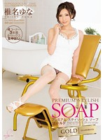 PGD-702 - Premium Stylish Soap Gold Yuna Shiina