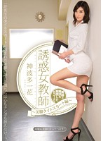 Temptation Female Teacher-legs Tight Skirt Hen Kan';nami Multi Ichihana