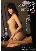 PGD-711 Sakurai Ayu - Temptation Sakurai Ayu's Sister-in-law Of Your Pies
