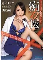 PGD-717 - Estrus Glamorous Slut Physician Hasumi Claire