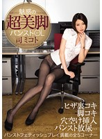 PGD-718 - Chobiashi Pantyhose OL Tsukasa Mikoto Enchanted