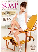 PGD-722 - Premium Stylish Soap Gold Kawamura Maya