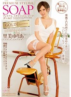 PGD-728 - Premium Stylish Soap Gold