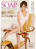 Premium Stylish Soap Gold Kaho Kasumi