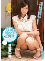 PGD-740 - Pissing, Squirting, And Incontinence Kan'nami Multi Ichihana