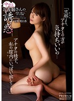 PGD-741 - Drowning In Cum Your Sister-in-law's Temptation - Lust Obscene Elder Brother's Wife Asuka Kyono
