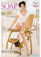Image PGD-787 Premium Stylish Soap Gold Hotaka Yuki