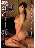 PGD-821 - Invites Inside Out Your Sister-in-law's Temptation Obscene Limbs Elder Brother's Wife - Yoshiura Misato