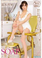 PGD-897 - Premium Stylish Soap Gold Mayu Suzuki