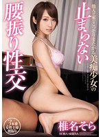 PGD-927 Hip Pretend Sexual Intercourse Shiina Sky That Does Not Stop The Sneak Across Beauty Slutty Woman In The House Of Another Person