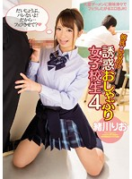 PGD-951 To Have A Boyfriend Temptation Pacifier School Girls 4 Rio Ogawa